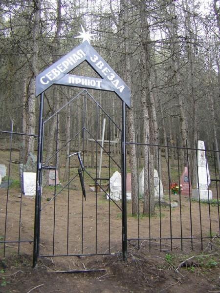 Soviet climbing cemetery